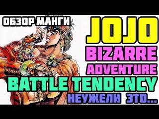 Обзор манги JoJos Bizarre Adventure: Battle Tendency | Неужели это...