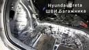 Hyundai Creta переделываем шумоизоляцию багажника