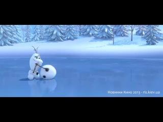Холодное сердце (2013) трейлер