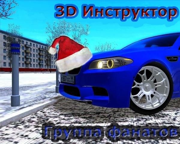 Кряк Для 3D Инструктор 2.2.9