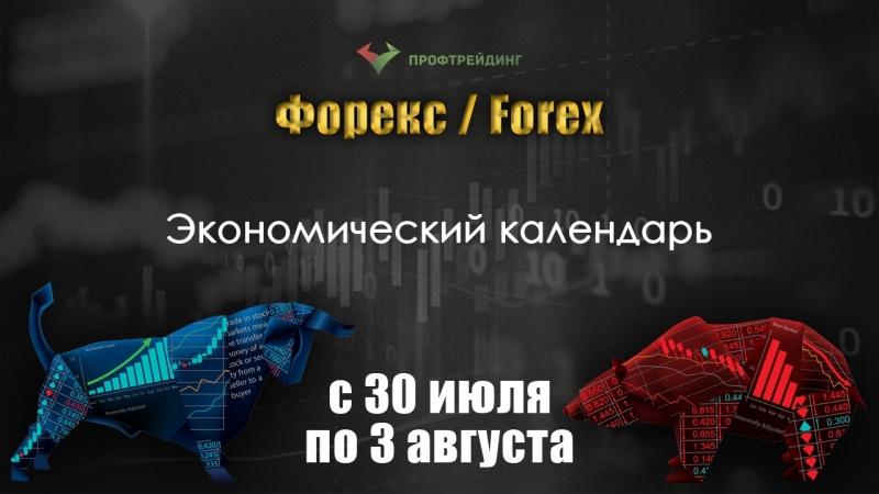 Обзор экономического календаря рынка Форекс на торговую неделю с 30 июля по 3 августа 2018 года.