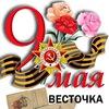 """Объявления """"ВЕСТОЧКА"""" г.НЕФТЕКАМСК"""