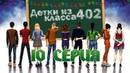 Детки из класса 402 подросли 10 серия финал