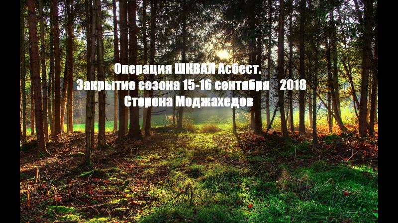 Операция ШКВАЛ Асбест. Закрытие сезона 15-16 сентября 2018 Сторона Моджахедов