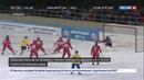 Новости на Россия 24 • Сборная России вернула титул чемпиона мира по хоккею с мячом