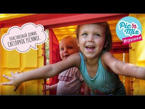 Домик лесной Светлячок со светом и музыкой Pic'n'mix Пластиковый домик для детей Детский домик