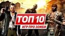 ТОП 10 игр про зомби