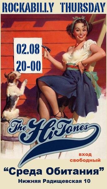 02.08 The HiTONES в Среде Обитания!