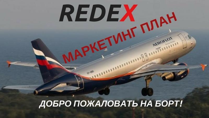 маркетинг Редекс за 10 минут