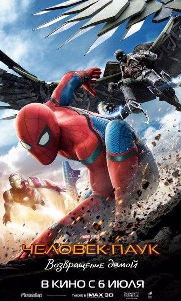 Человек-паук: Возвращение домой (2017) 720HD ?