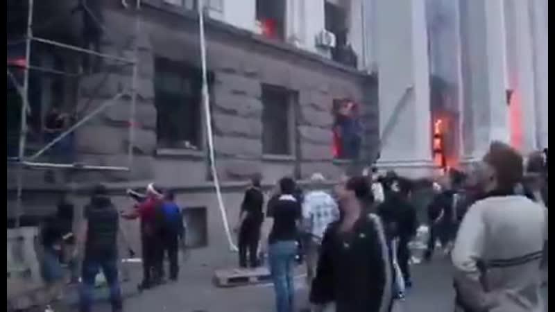 Одесса 2 мая 2014 года Майдановцы спасают сепаратистов из горящего Дома профсоюзов