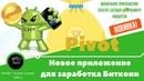Pivot Новое мобильное приложение платит Биткоин сатоши за просмотр новостей