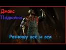Mortal Kombat XL | Джакс Подкачка | Разношу всё и вся