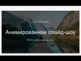 Анимированное слайд-шоу в обложке