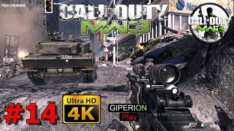 Call of Duty Modern Warfare 3 [60 FPS] – Миссия 14 Выжженная земля (Game Play)