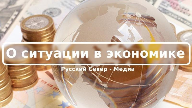О ситуации в экономике (переиздание 2018, РС-Медиа)