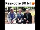 Ревность 80lvl