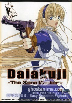 Daiakuji /  -The Xena Buster- / ДАЯКУДЗИ