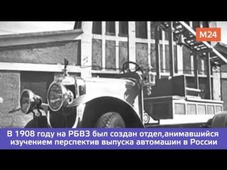 Первый серийный автомобиль российского производства