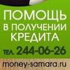 Помощь в получении кредита в Самаре
