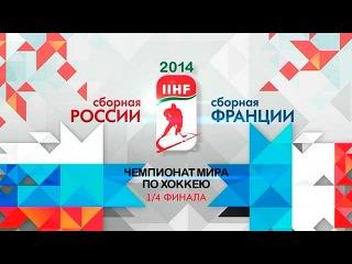 Спорт - Хоккей. Сборная России - cборная Франции - Первый канал