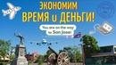 Как купить билет на самолет в КОСТА РИКУ / Бронирование билетов на самолет ОНЛАЙН