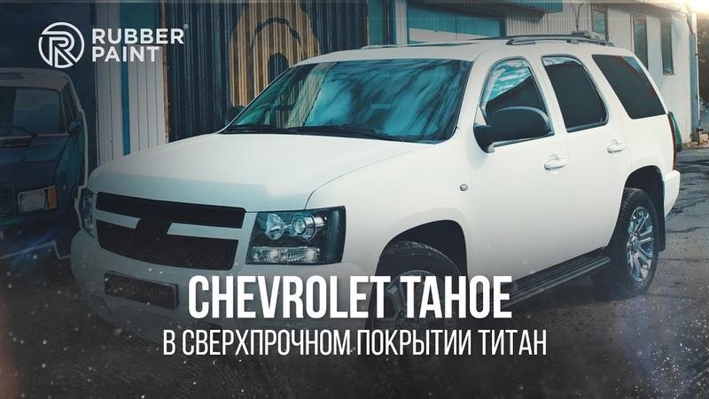 Chevrolet Tahoe — покраска в Сверхпрочное покрытие ТИТАН