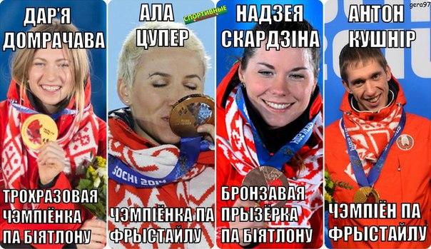 сочи спорт мемы
