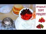 Легкий и Вкусный Фруктово-Ягодный Торт. Рецепт. (Сборка Куклы) Berry Cake Recipe