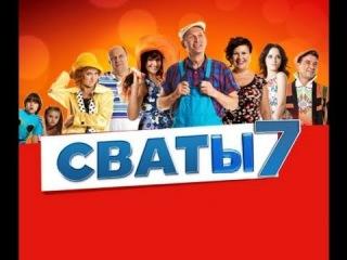 """Сериал """"Сваты"""" 7 сезон - 1 серия (08.04.2013) (Лирическая комедия)"""