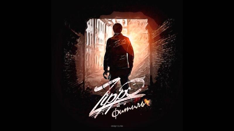 ZippO(feat. КУБА)-Альбом Фитиль