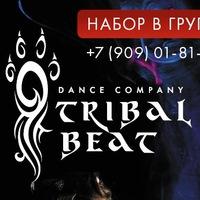 Логотип TRIBAL BEAT Dance Company ТРАЙБЛ_ДЭНС_ЕКБ