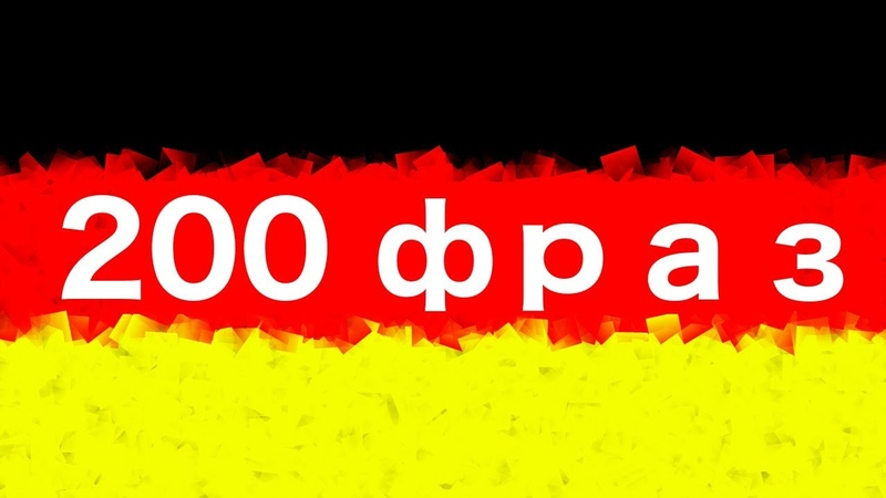 Изучать Немецкий Язык: 200 разговорных Фраз на немецком языке