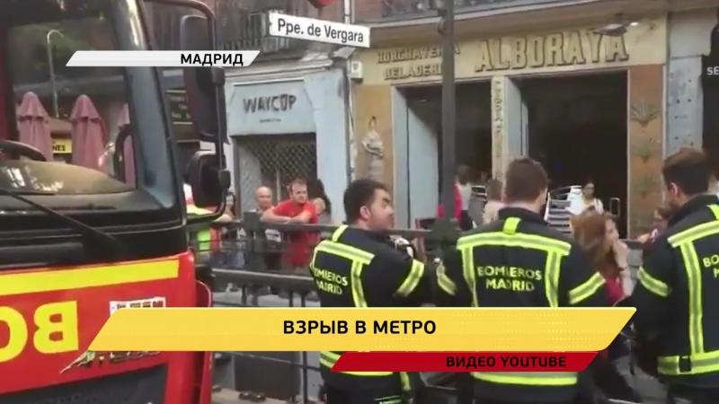 Паника в метро Мадрида: у пассажирки взорвался ноутбук