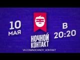 Ночной Контакт - Роман Попов - Промо