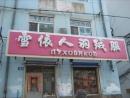 Русские вывески и надписи в Китае