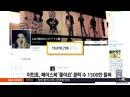140703 SBS 굿모닝 연예 이민호 페이스북 '좋아요' 클릭수 1500만 돌파 720p