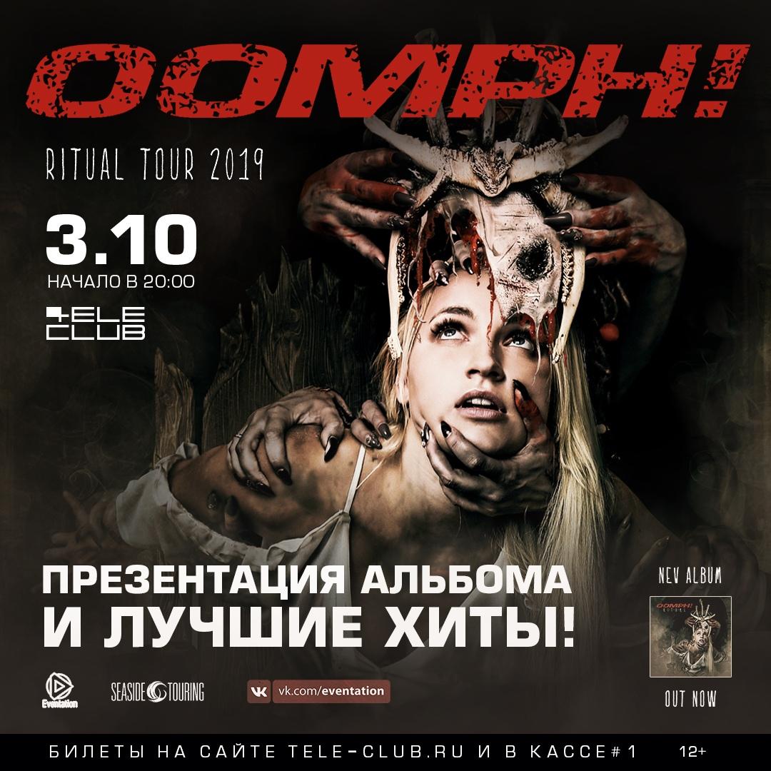 Афиша Екатеринбург OOMPH! 3 октября в Телеклубе