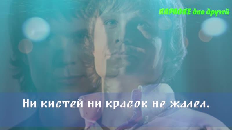 Счастье ты моё голубоглазое - А. Руденко (КАРАОКЕ)