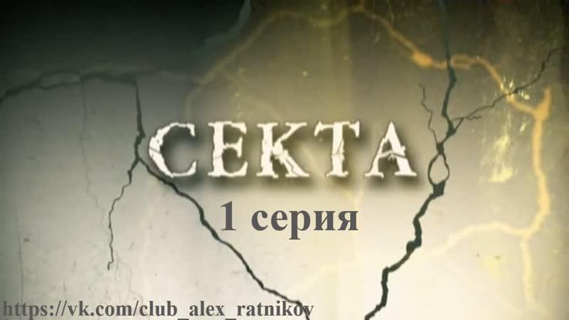 СЕКТА (2011) 1 серия