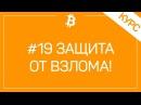 19 Как Не Потерять ВСЕ Bitcoin BTC и Ethereum ETH? Как Защитить Свои Кошельки От Взлома?