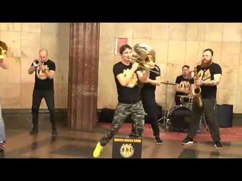 Великолепное выступление Brevis Brass Band с кавером на песню «Сука-Любовь» Михея в московском метро. (видео)