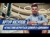 #6 Артур Юсупов | Счастлив вернуться домой в «Динамо»!