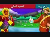 الصياد الذكى - The Intelligent Fisherman Story in Arabic - قصص اطفال - حكايات عربية