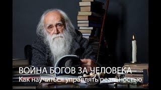 Лев Клыков Война Богов за человека Переход планеты и людей из Ада в Рай Тайны жизни
