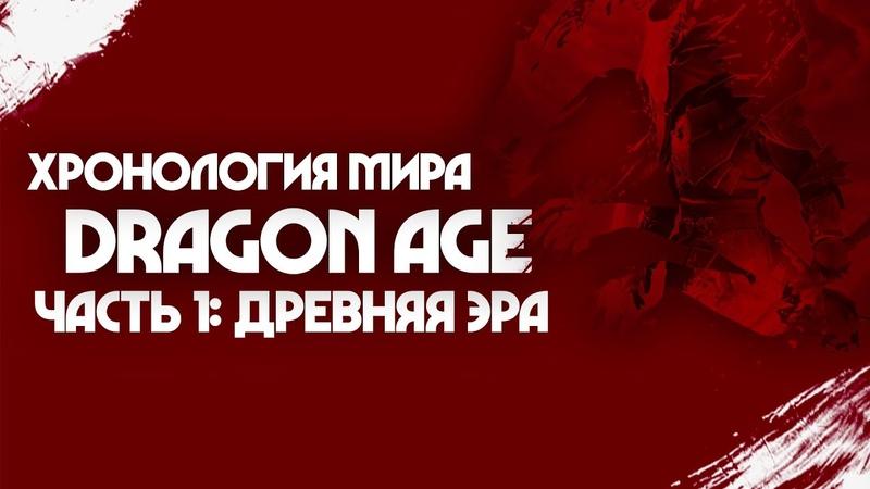 Хронология мира Dragon Age часть 1: Древняя эра
