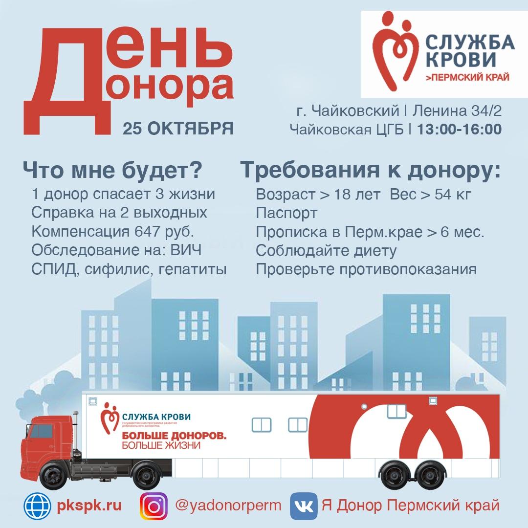акция по переливанию крови, чайковский район, 2018 год