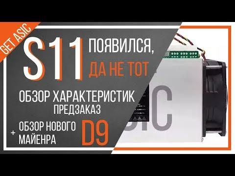 Обзор майнеров S11 и D9 от компании Innosilicon - характеристик