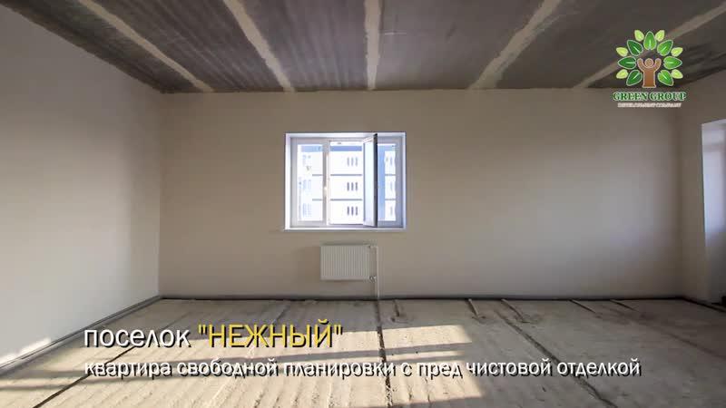 Квартира в посёлке Нежный 43 кв. метра с пред чистовой отделкой