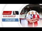 Виктория Дайнеко в Утреннем шоу «Русские Перцы»